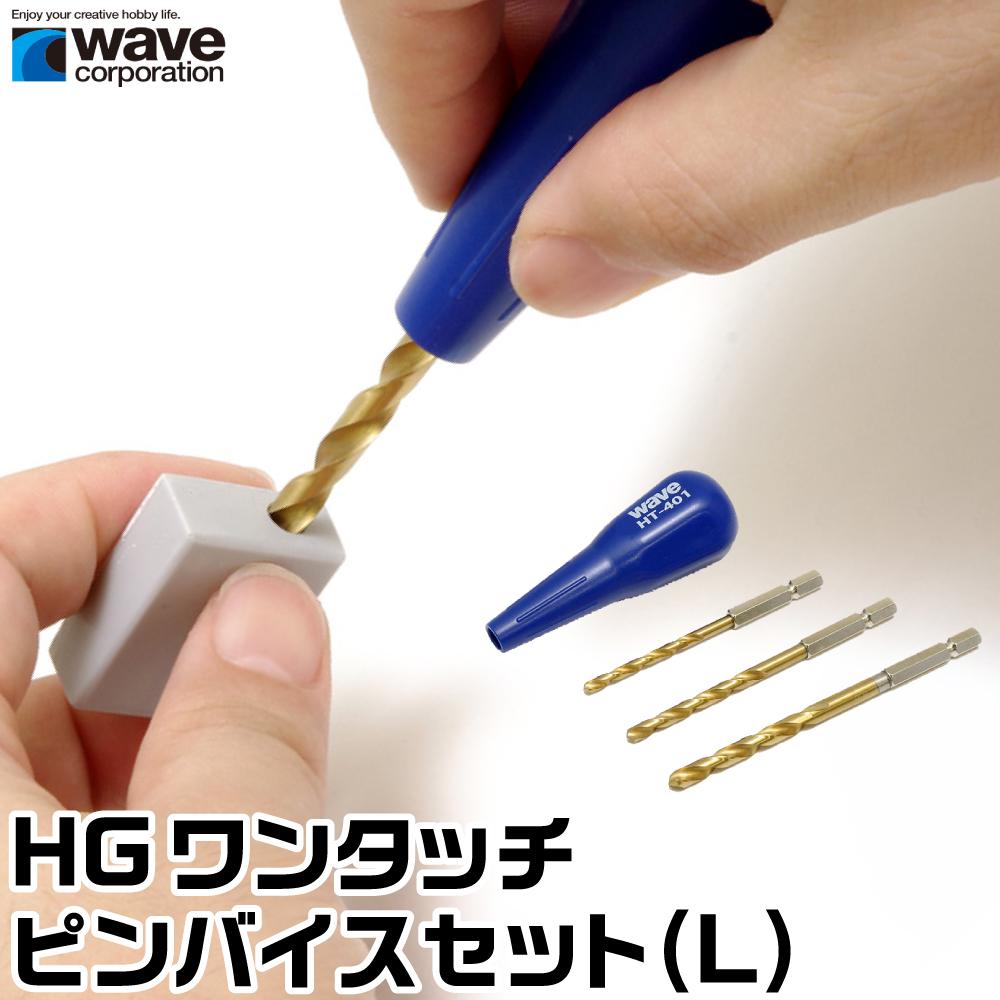 ウェーブ HGワンタッチピンバイスセット(L) ネコポス非対応 WAVE 穴あけ ドリル ハンドドリル