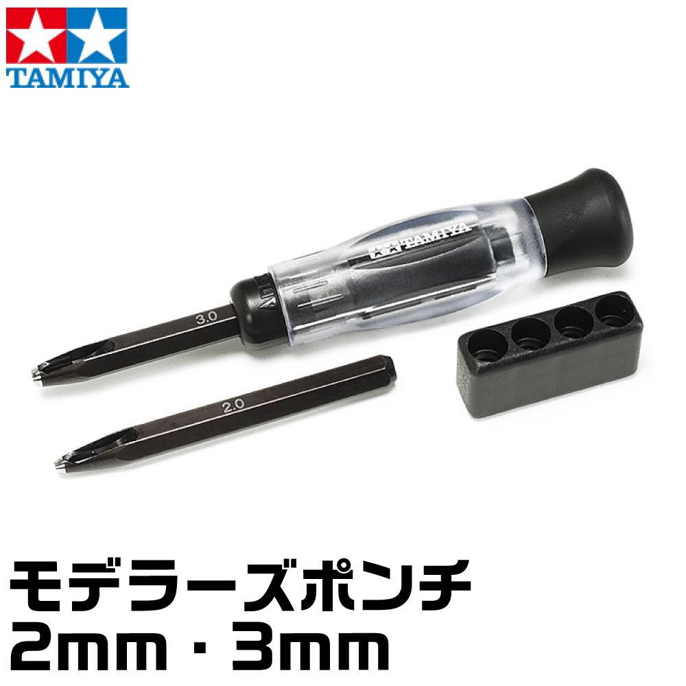 タミヤ モデラーズポンチ(2mm・3mm) ポンチ 取寄品