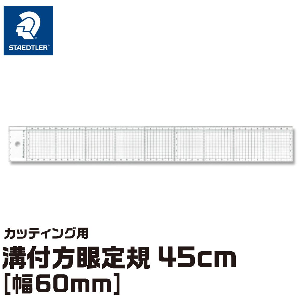ステッドラー日本株式会社 カッティング用溝付方眼定規 45cm 幅60mm ネコポス非対応 定規 マス 製図 測る 測定 直線 切る 書く ライン 直定規