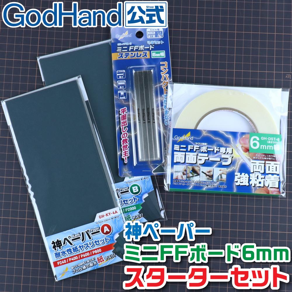 ★お一人様2セットまで ゴッドハンド 神ペーパー ミニFFボード6mmスターターセット
