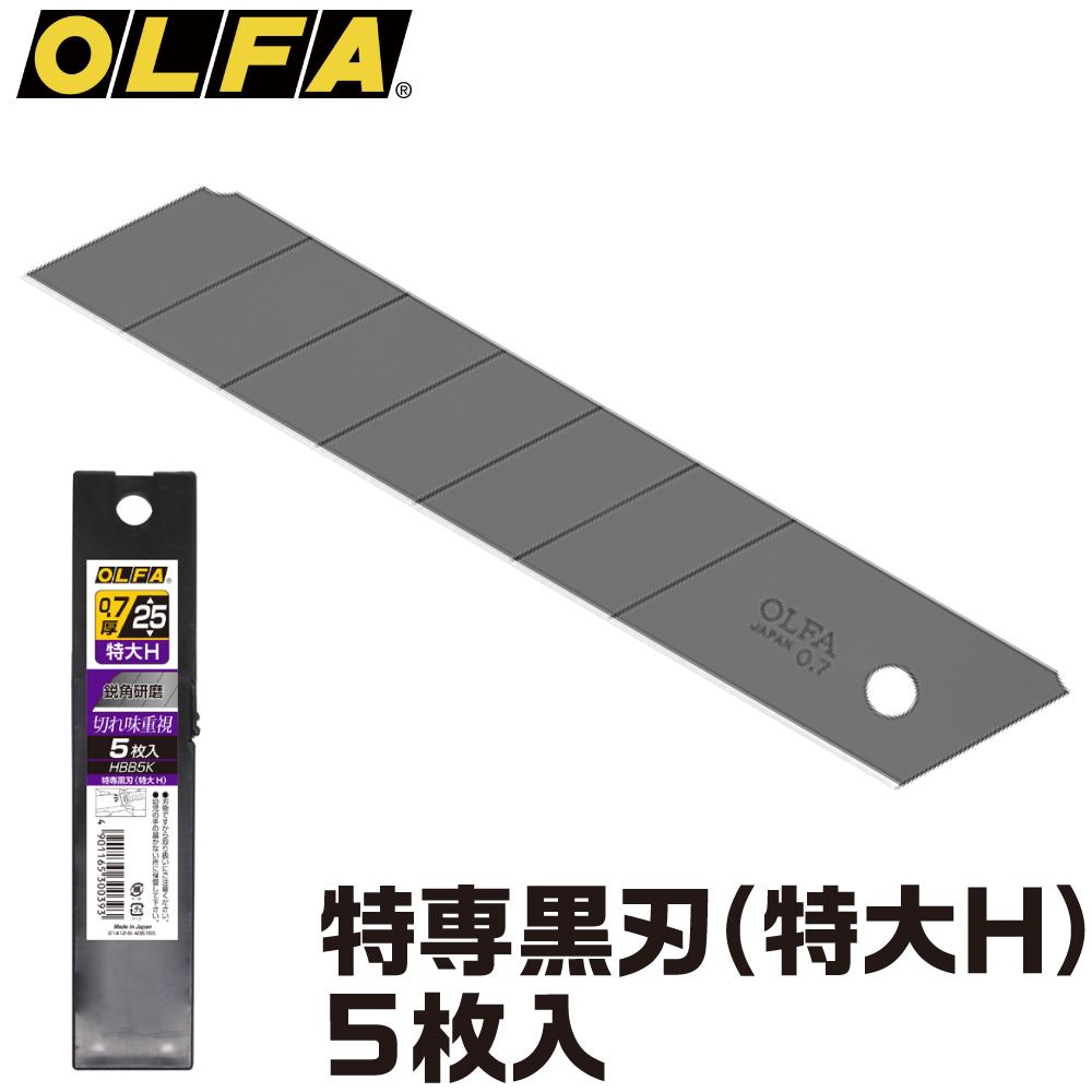 オルファ 特専黒刃(特大H) 5枚入 取寄品