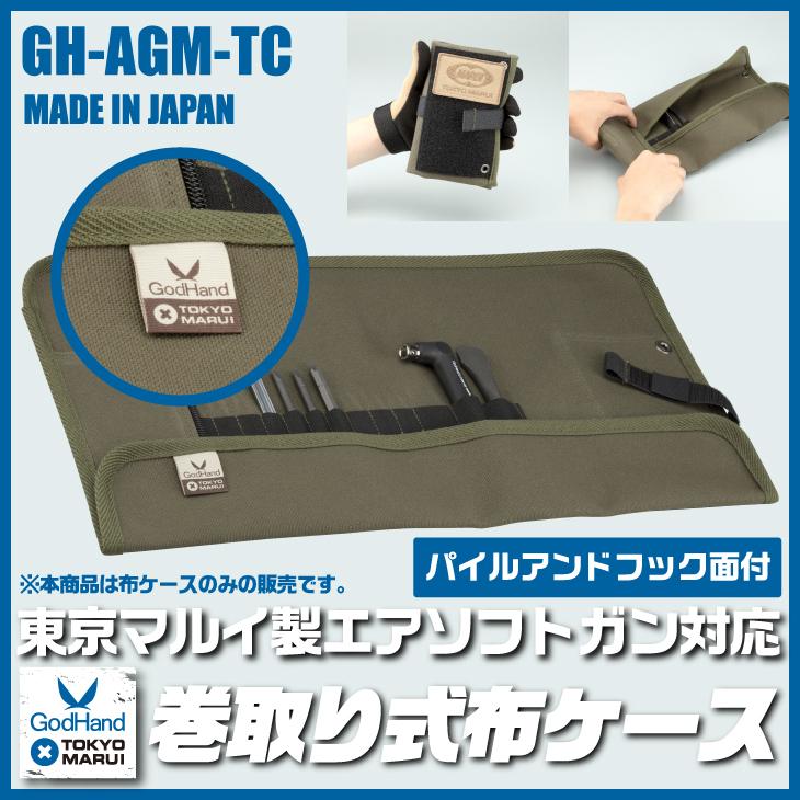 ゴッドハンド エアソフトガンメンテツール 「東京マルイ」とのコラボレーション! AGM巻取り式布ケース ツールケース ロールバッグ