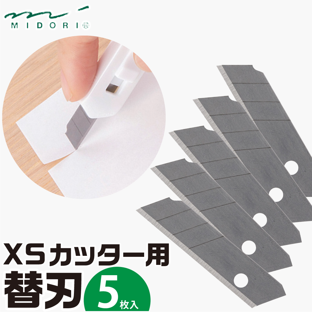ミドリ XS カッター替刃<ミニ> 5枚入 カッター刃