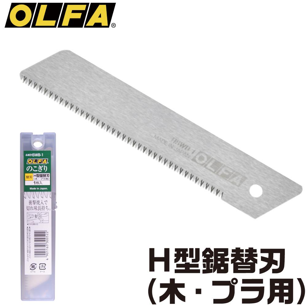 オルファ H型鋸替刃 (木・プラ用) 取寄品