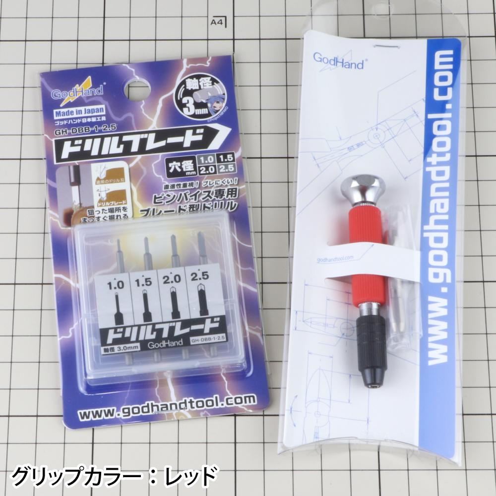 ゴッドハンド ドリルブレード4本セット&ショートパワーピンバイス(直販仕様)