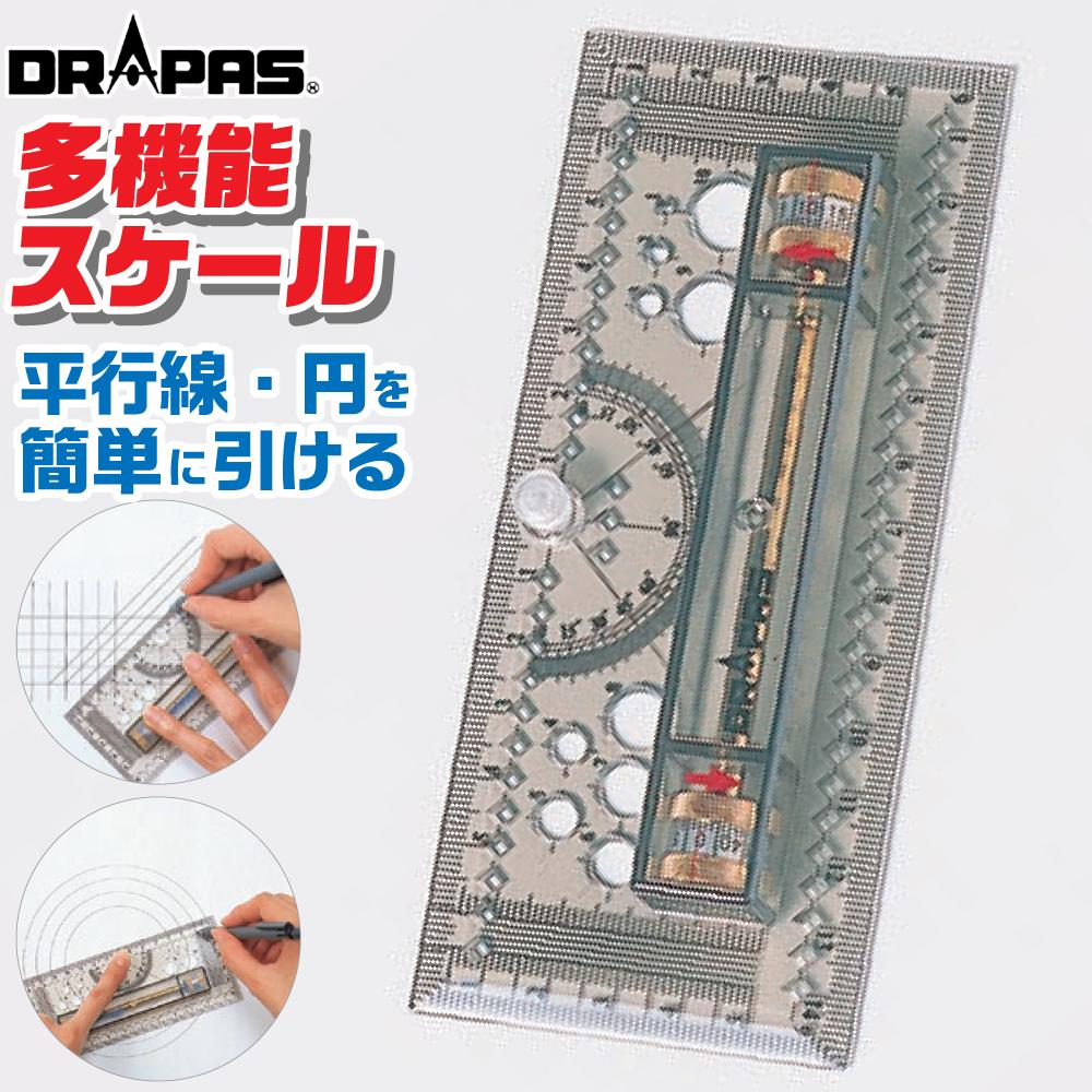 ドラパス 多機能スケール 15cm テンプレート 測定 分度器