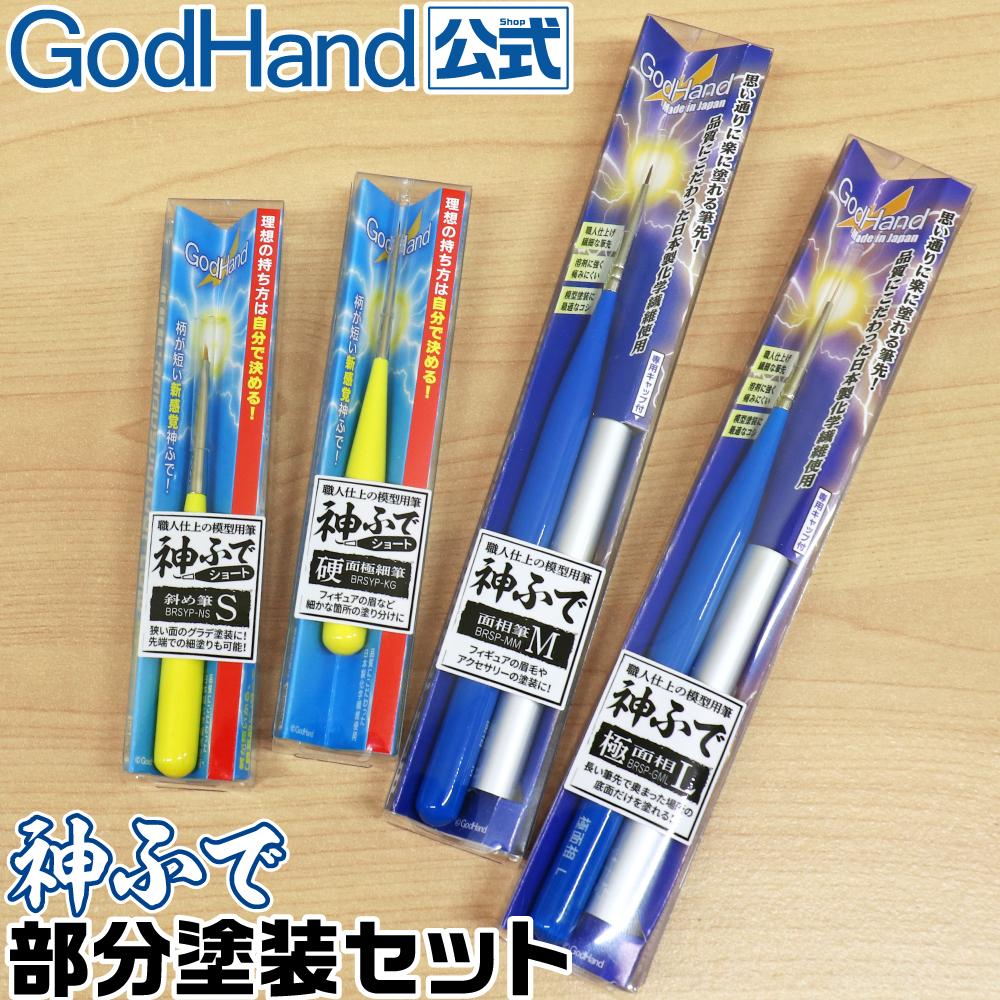 ゴッドハンド 神ふで 部分塗装セット 日本製