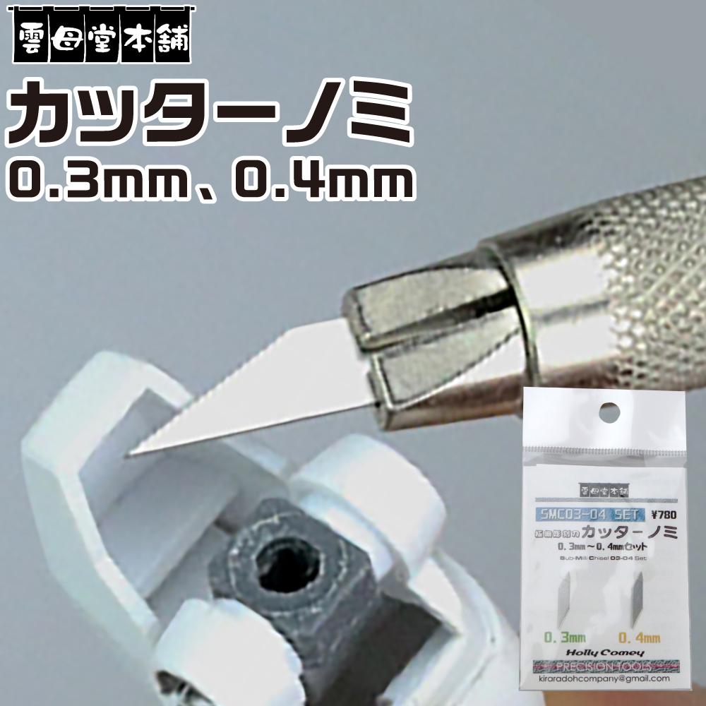 雲母堂本舗 極細彫刻刀 カッターノミ 0.3mm〜0.4mm セット きらら堂本舗 平ノミ 平刀 彫刻刀 刃