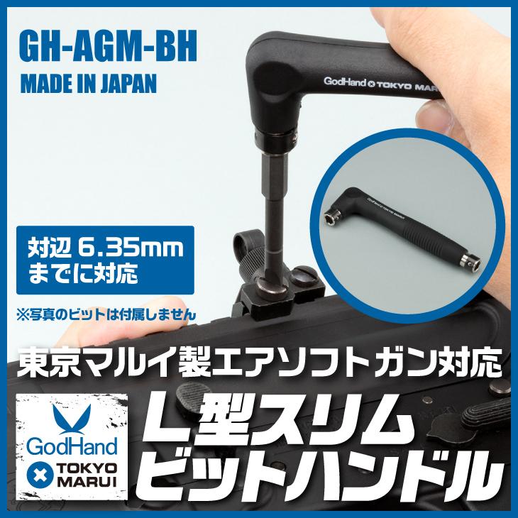ゴッドハンド エアソフトガンメンテツール AGMスリムビットハンドルL型 「東京マルイ」とのコラボレーション! エアガン メンテナンス