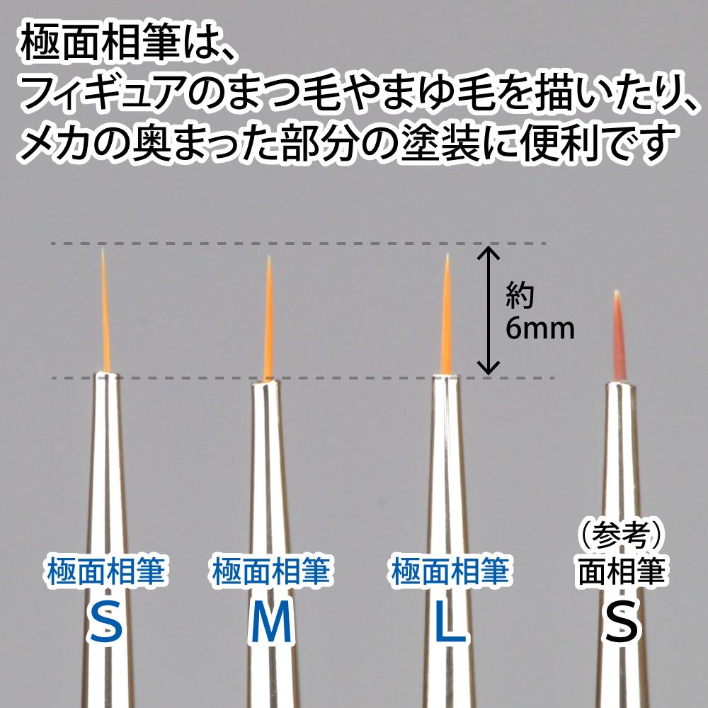 ゴッドハンド 神ふで 極面相筆S/M/L 直販限定 日本製 模型用 超極小筆 超極細筆 塗装筆