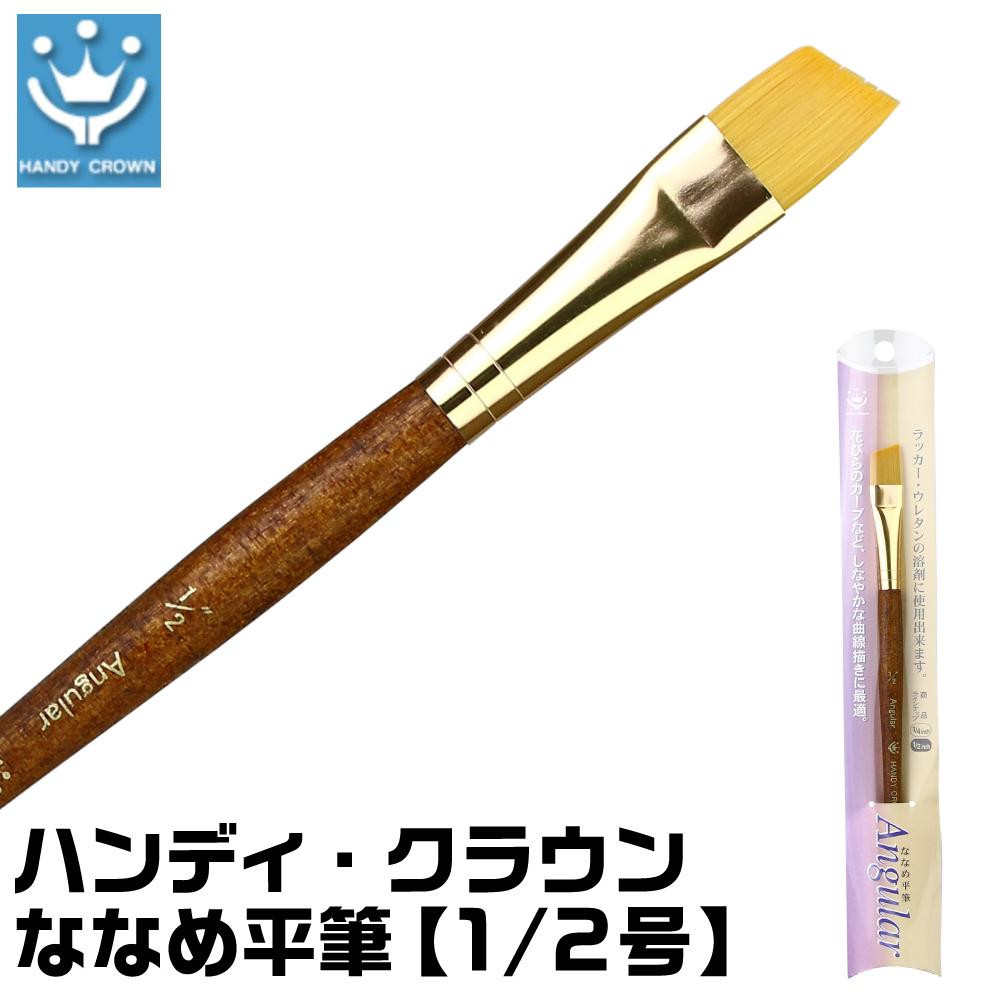 ハンディ・クラウン ななめ平筆 1/2号 ラッカー ウレタン カーブ 筆
