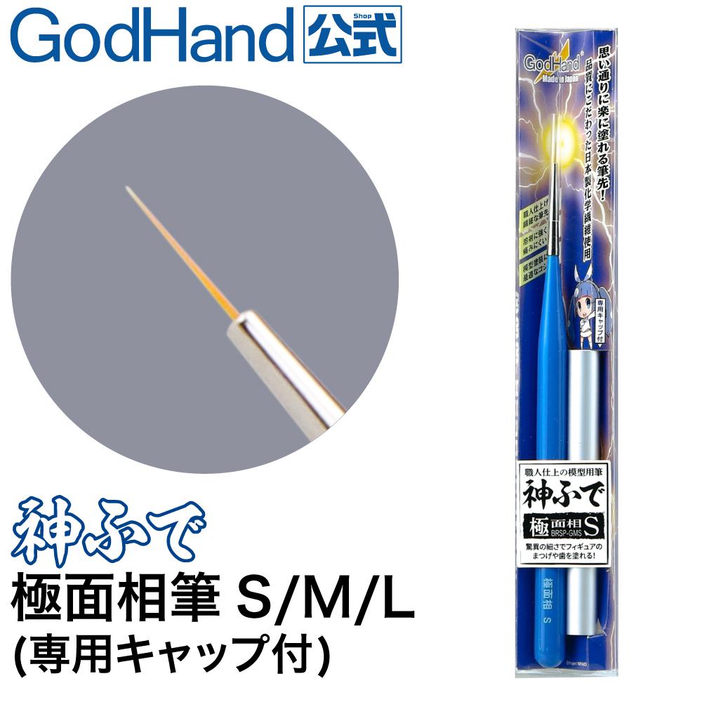 ゴッドハンド 神ふで 極面相筆S/M/L (専用キャップ付) 日本製 模型用 超極小筆 超極細筆 塗装筆