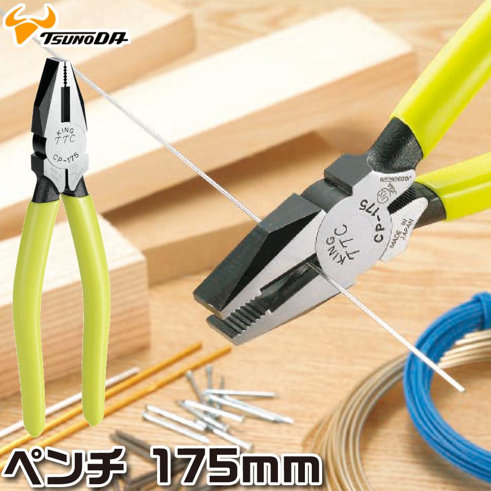 ツノダ ペンチ175mm CP-175 取寄品 日本製 TSUNODA KING TTC