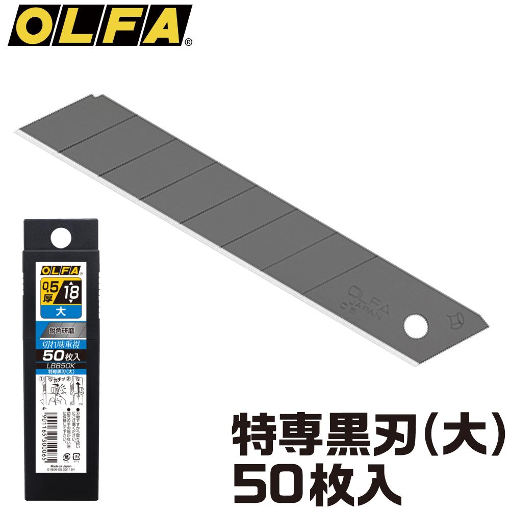 オルファ 特専黒刃(大) 50枚入 取寄品