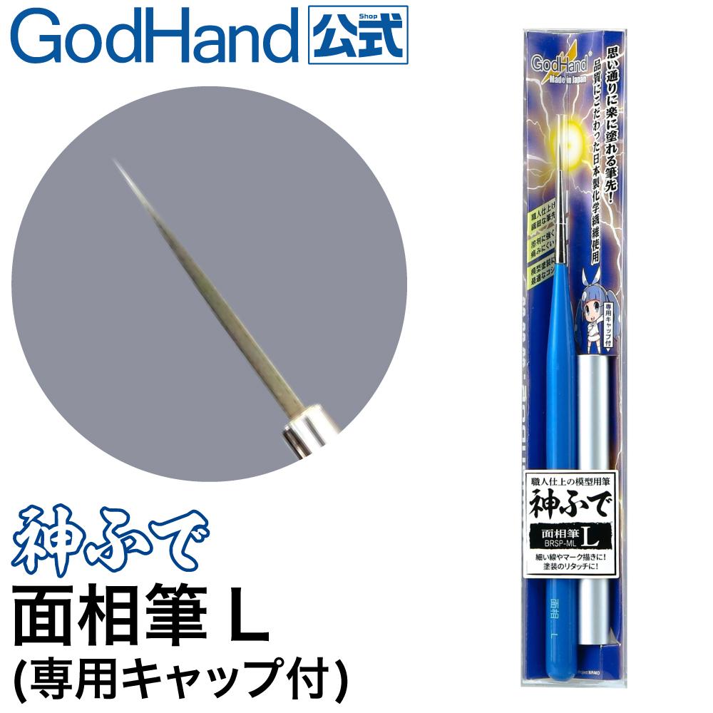 ゴッドハンド 神ふで 面相筆L (専用キャップ付) 日本製 模型用 極小筆 細筆 先細筆 塗装筆