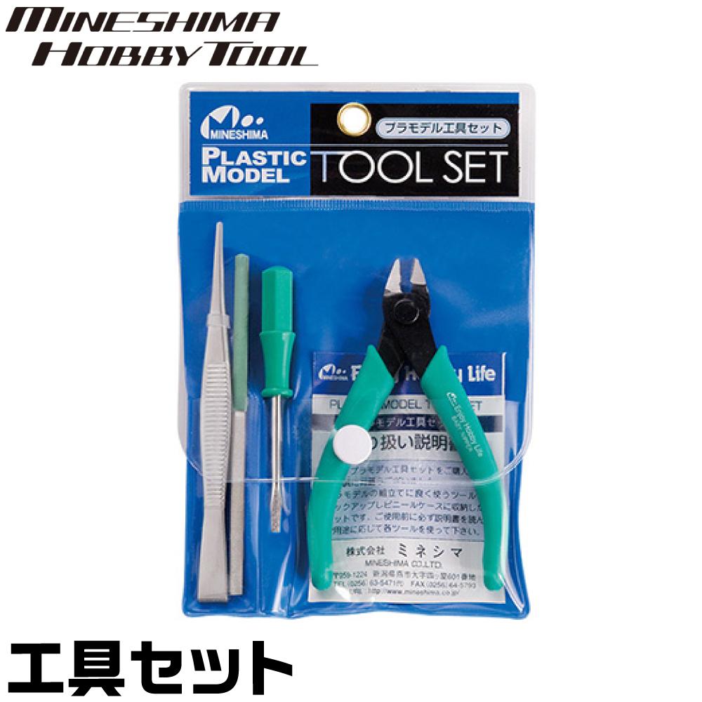 ミネシマ A-2 工具セット 取寄品