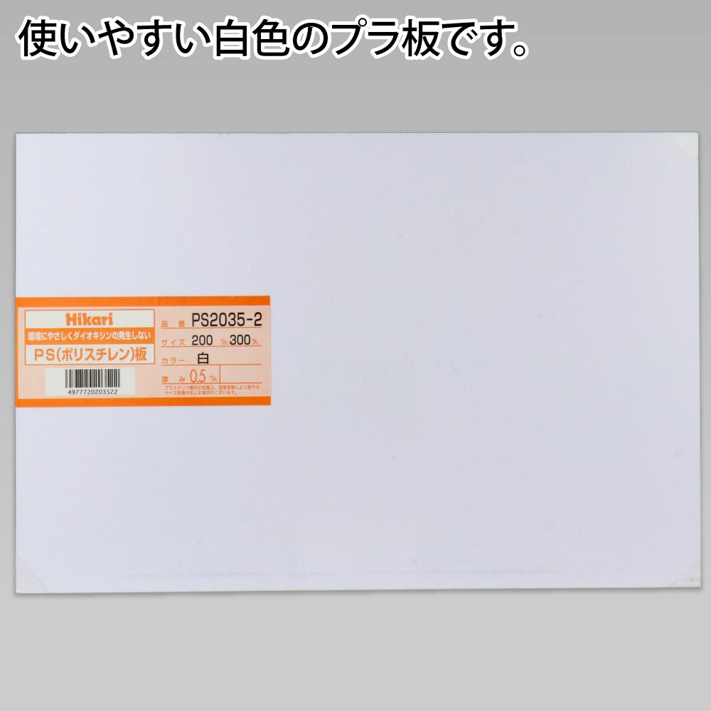 光 ポリスチレン板(プラ板) 白 0.5mm厚 200×300mm PS板 プラバン【販売期間指定】