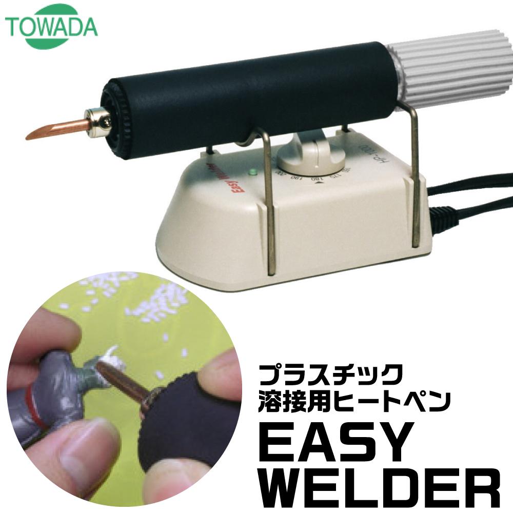 【送料無料】 十和田技研 ヒートペン EASY WELDER プラスチック溶接用 熱 くっつける
