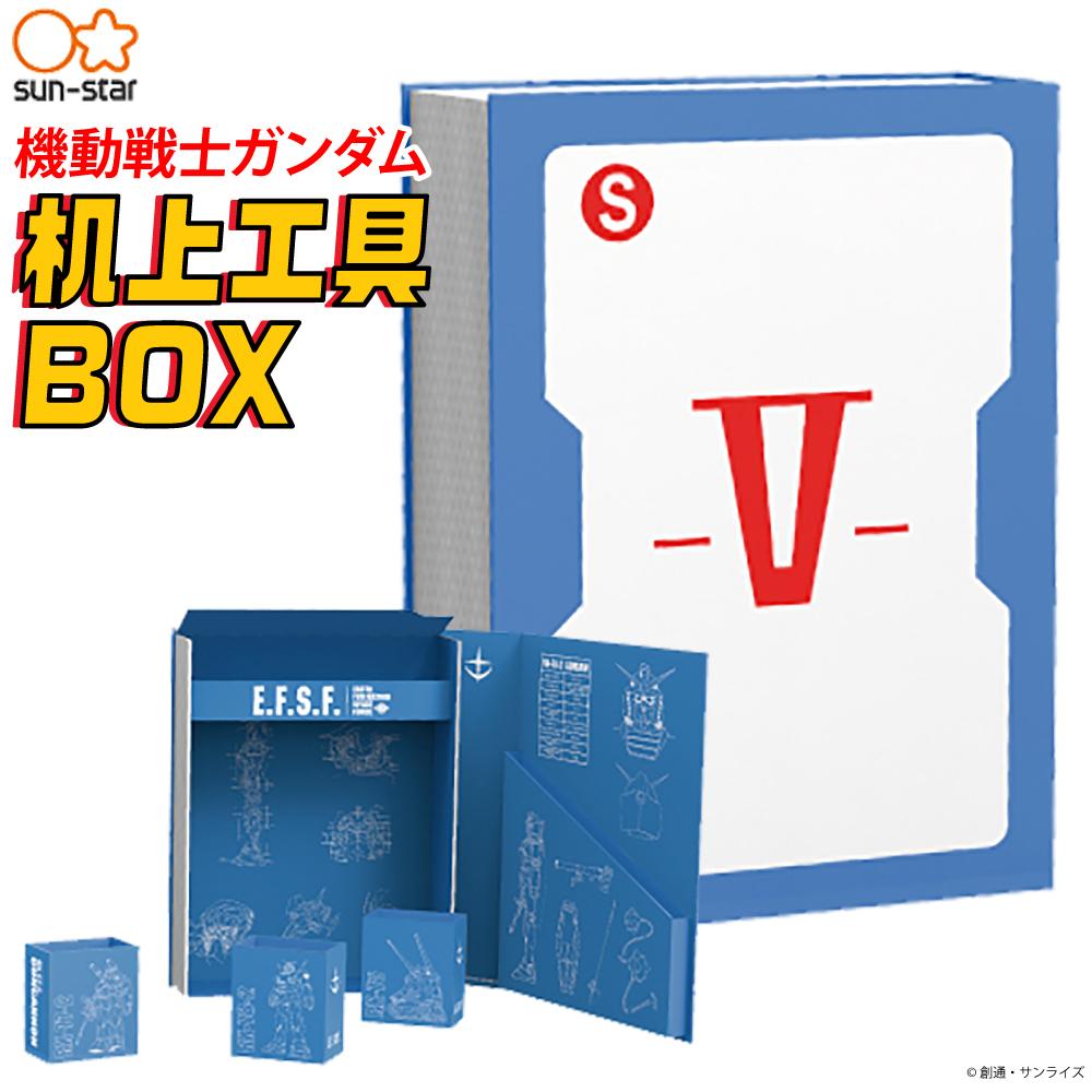 サンスター文具 机上工具BOX GS7 ネコポス非対応 収納 工具 箱 ボックス 模型 ガンダム V作戦