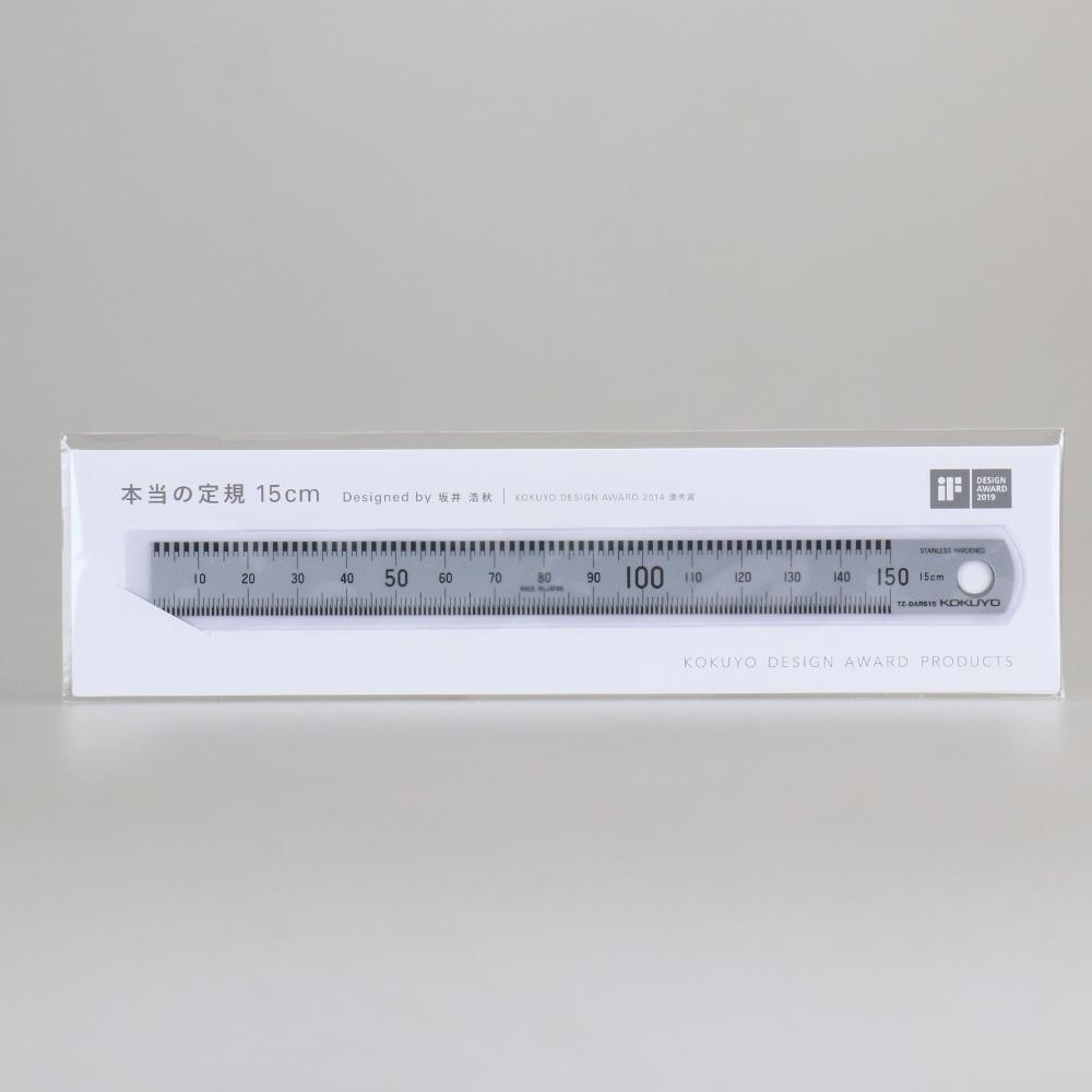 コクヨ 本当の定規 15cm ステンレス