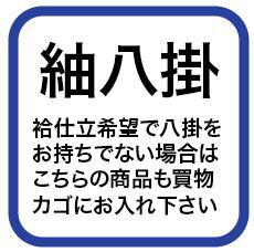 正絹八掛(紬生地)【新品】
