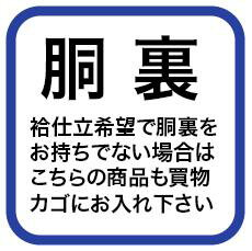 東レシルック胴裏【新品】
