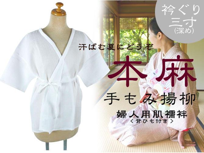 本麻楊柳肌襦袢/家庭で洗える麻 夏物 和装下着 肌襦袢 楊柳 着物肌着【新品】