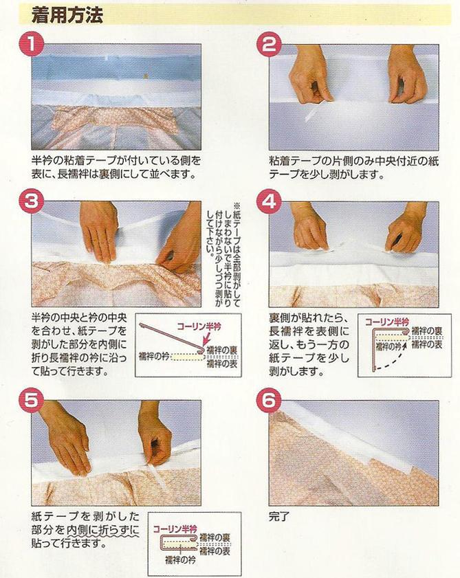 【ゆうパケット対応可】糸と針を使わないからワンタッチで使用!立体裁断コーリン半衿2枚入り【新品】