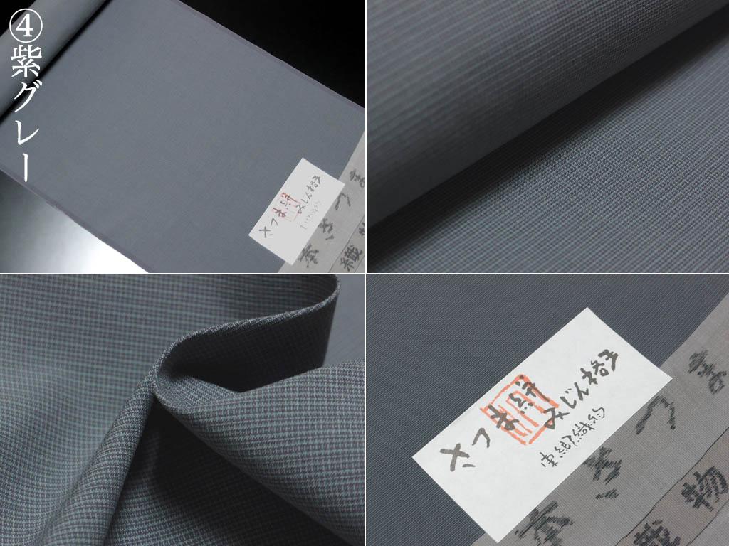木綿着物 綿薩摩 木綿反物 綿着尺 綿織物 東郷織物 綿反物 【新品】