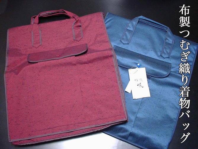 【お取り寄せ品】つむぎ織り着物バッグ 着物用鞄 かばん 着物用ケース 布製着物ケース きものバッグ 衣装ケース 衣裳ケース 持ち運び【新品】