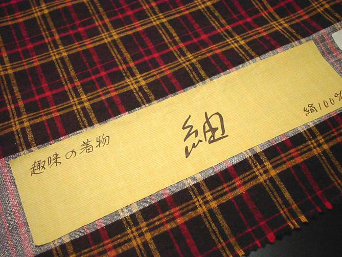 正絹黒地格子柄先染紬着物 カジュアル着物 反物 シルク100% 【新品】