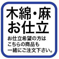 麻・木綿着物お仕立(水通し代込み)