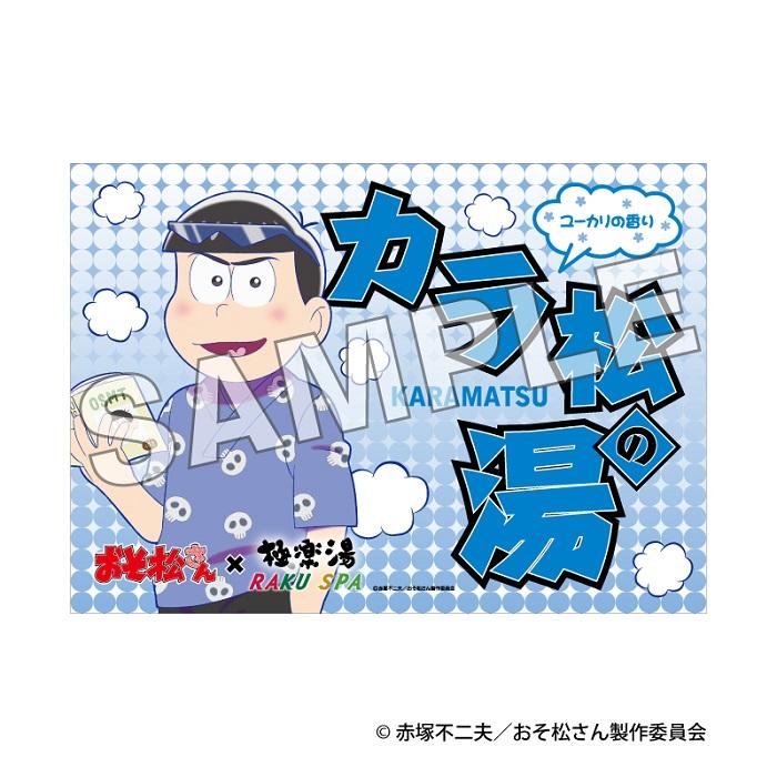「【「おそ松さん」×極楽湯コラボ商品】コラボ風呂パネルデザインポスター全6種(A1サイズ)」