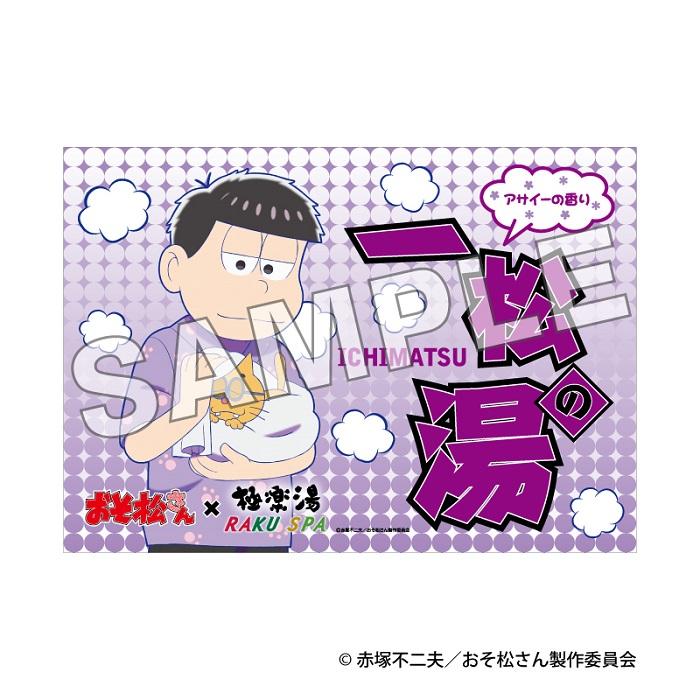 「【「おそ松さん」×極楽湯コラボ商品】コラボ風呂パネルデザインポスター全6種(A2サイズ)」