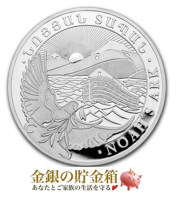 ノアの箱舟銀貨 1オンス 2021年製