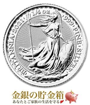 ブリタニア銀貨 1/4オンス 2021年製