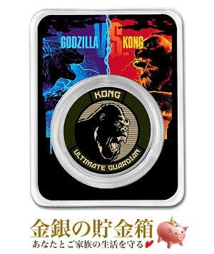 「ゴジラvsコング」 コング銀貨 1オンス カラー 2021年製 ブリスターパック入り
