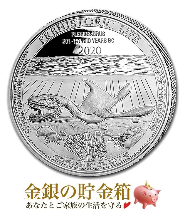 恐竜 プレシオサウルス銀貨 1オンス 2020年製 クリアケース入り