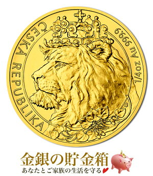 【新商品】 チェコ ライオン金貨 1/4オンス 2021年製 クリアケース入り