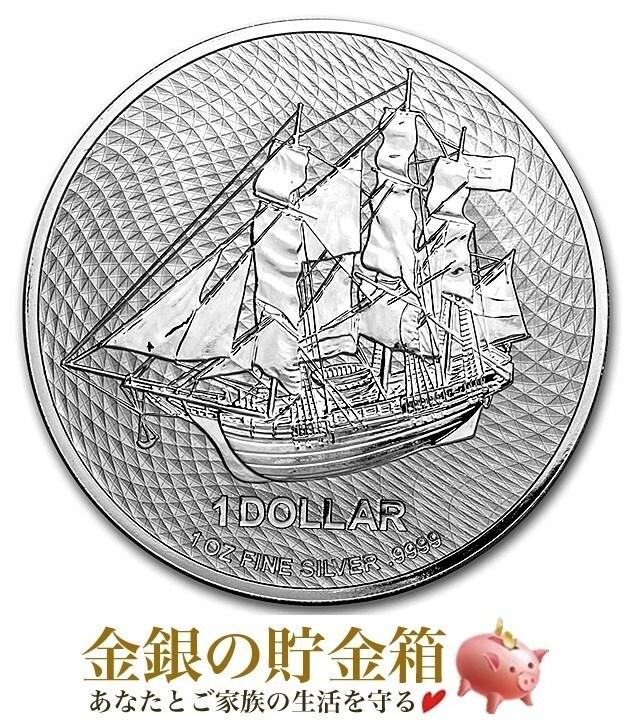 クックアイランド銀貨 (帆船) 1オンス 2020年製