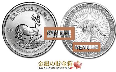 ★純銀セット★ クルーガーランド銀貨 1オンス ランダム・イヤー +カンガルー銀貨 1オンス ランダム・イヤー