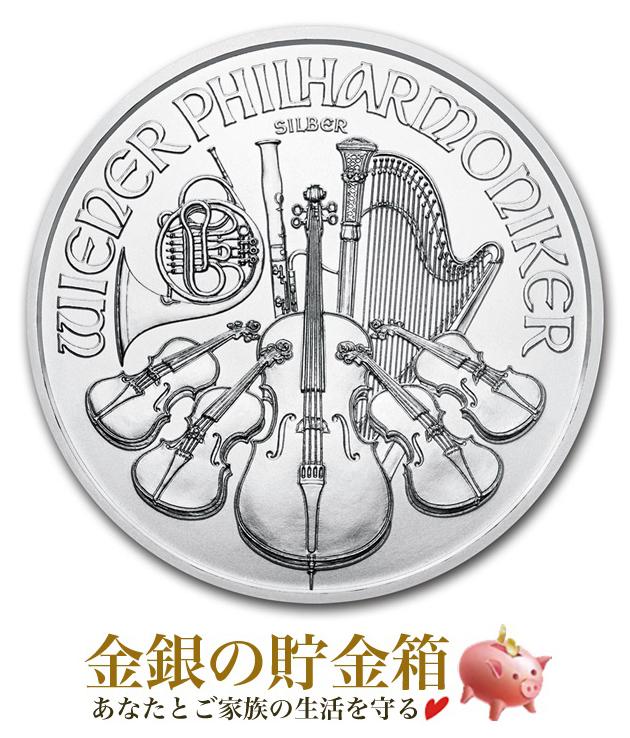 ウィーン銀貨 1オンス  ランダム・イヤー