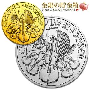 《金・銀セット》 ウィーン金貨 1/25オンス + ウィーン銀貨 1オンス ランダムイヤー