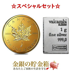 《金・銀セット》 メイプル金貨 1g + スイス ヴァルカンビ シルバーバー 1g