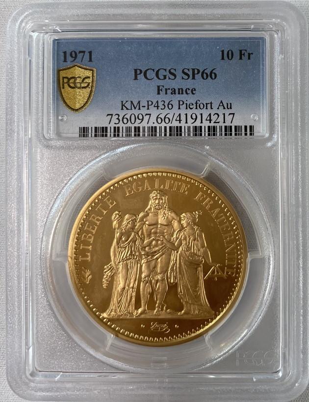 アンティークコイン フランス 1971年 10フラン ピエフォー金貨 PCGS-SP66