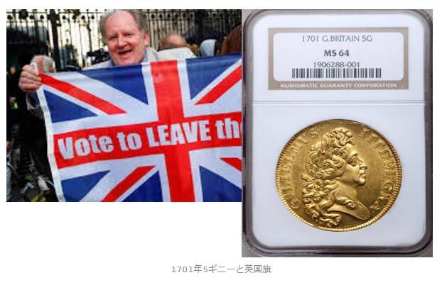 2016年7月16日(土曜)英国EU離脱で緊急開催「英国アンティークコイン投資セミナー」VIP席