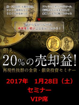 【1/22締め切り】2017年1月28日(土)開催 資産を確実に守りながら、値上がり益を狙う、 知られざるアンティークコイン投資術セミナー VIP席