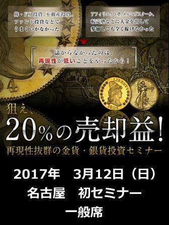 【3/6締切一般席】2017年3月12日(日)名古屋初開催 資産を確実に守りながら、値上がり益を狙う、 知られざるアンティークコイン投資術セミナー