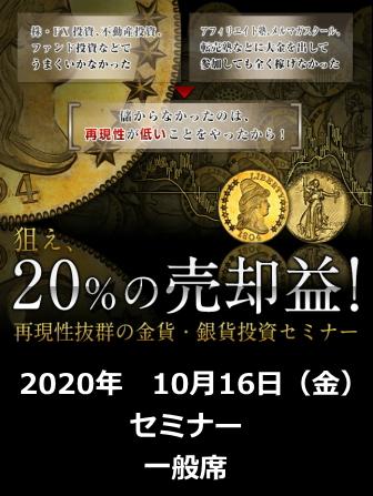 2020年10月16日(金)開催 資産を確実に守りながら、20%の売却益をあげる「金貨・銀貨投資」 一般席