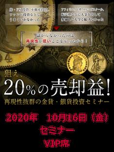 2020年10月16日(金)開催 資産を確実に守りながら、20%の売却益をあげる「金貨・銀貨投資」 VIP
